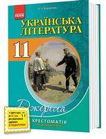 Хрест.-довідник: Укр.лiт 11 кл.  Профільний рівень /м`яка