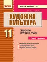 Художня культура  Тематичні розробки 11 кл. (Укр) Рівень стандарту. НОВИЙ майстер-клас
