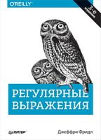 Регулярные выражения. 3-е изд.
