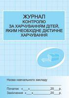 ШД /ідал  Журнал контролю за харчув. дітей/дієтичне харчув. НОВИЙ/