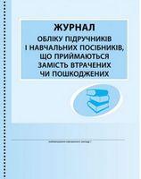 ШД /бібл/  Журнал обліку підруч. і нав. посібників, що приймаються замість втрачених чи пошкоджених