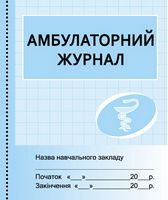 ШД /мед/  Амбулаторний журнал