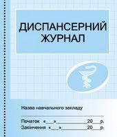 ШД /мед/  Диспансерний журнал