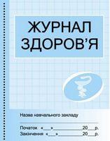 ШД /мед/  Журнал здоров`я