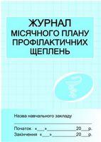 ШД /мед/  Журнал місячного плану проф.щеплень