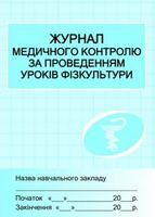 ШД /мед/  Журнал мед.контролю за уроками фізкульт.