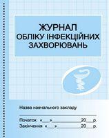 ШД /мед/  Журнал обліку інфекційних захворювань//