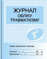ШД /мед/  Журнал обліку травматизму