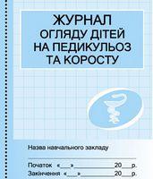 ШД /мед/  Журнал огляду дітей на педикулез//