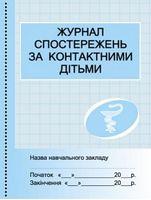 ШД /мед/  Журнал спостережень за контактактними дітьми