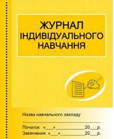 ШД /синий Журнал індивідуального навчання/