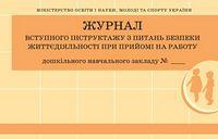 ШД ДНЗ/жовті Журнал інструктажу з питань безпеки життєдіяльності при прийомі на роботу (Укр)