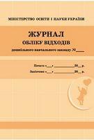 ШД ДНЗ/жовті  Журнал обліку відходів НОВИЙ/
