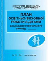ШД ДНЗ/сині План освітньо-виховної роботи з дітьми/