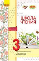ШКОЛА ЧТЕНИЯ 3 кл. Тексты-открытки для самостоятельного чтения (РУС) ОБНОВЛЕННАЯ ПРОГРАММА