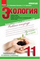 ЭКОЛОГИЯ 11 кл. Раб. тетрадь (РУС) Уровни стандарта и академический