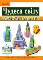 Я У СВІТІ  3-4 кл. Чудеса світу. Пам'ятки архітектури країн світу. Макети з паперу (Укр)