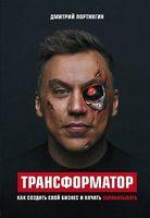Трансформатор. Как создать свой бизнес и начать зарабатывать (Украина)