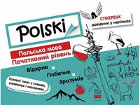 Стікербук. Польська мова. Початковий рівень
