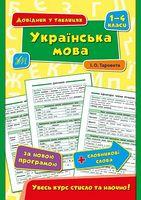 Українська мова. 1–4 класи