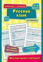 Русский язык. 1–4 классы