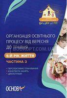 Організація освітнього процесу від вересня до травня. 6-й рік життя. Частина 3