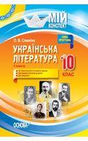 Українська література. 10 клас. ІІ семестр. Нова програма