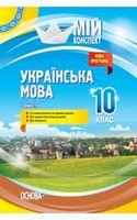 Українська мова. 10 клас. І семестр. Нова програма