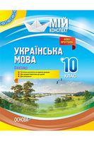 Українська мова. 10 клас. ІІ семестр. Нова програма