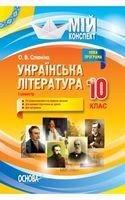 Українська література. 10 клас. І семестр. Нова програма