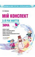 Мій конспект. Зима. 5-й рік життя. Відп. до вимог програми Українське дошкілля.