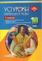 Усі уроки української мови. 10 клас. ІІ семестр. Нова програма