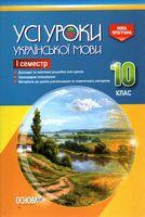 Усі уроки української мови. 10 клас. І семестр. Нова програма