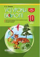 Усі уроки біології. 10 клас