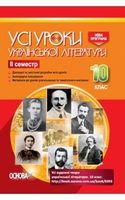 Усі уроки української літератури. 10 клас. ІІ семестр. Нова програма