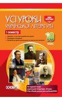 Усі уроки української літератури. 10 клас. І семестр. Нова програма