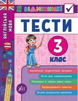 Англійська мова. Тести. 3 клас
