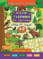 Лісові тварини та рослини