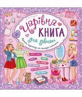 Чарівна книга для дівчат