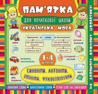 Українська мова. Синоніми, антоніми, омоніми, фразеологізми. 1-4 класи