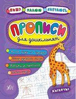 Прописи для дошкільнят. Жирафчик