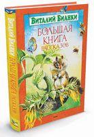 Большая книга стихов. Виталий Бианки