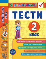 Українська мова. Тести. 2 клас