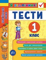 Українська мова. Тести. 1 клас
