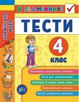 Українська мова. Тести. 4 клас