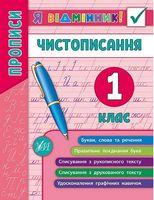 Чистописання. 1 клас