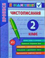 Чистописання. 2 клас