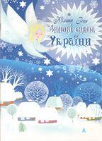 Зимові свята України