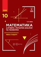 Математика (алгебра і початки аналізу та геометрія). Рівень стандарту. Підручник. 10 клас. Нова програма