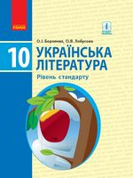 Українська література. Підручник. Рівень стандарту. 10 клас. Нова програма